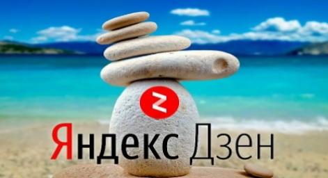 Курс Яндекс.Дзен