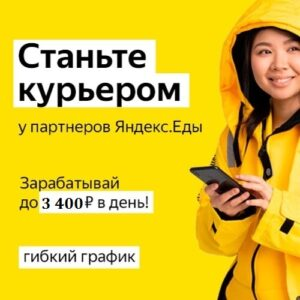 ЯндексЕда курьер водитель